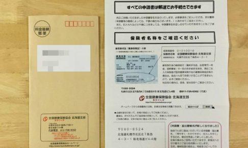 全国健康保険協会協会けんぽ高額療養費申請書宛名1