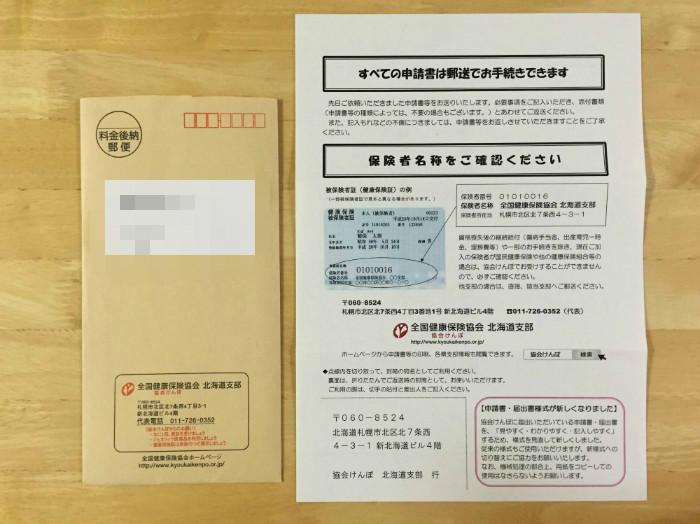 全国保険者情報一覧 | 01230010 全国健康保険協会 愛知支部