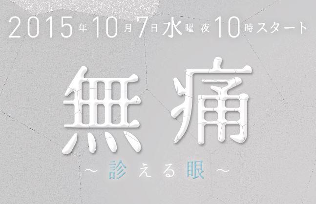 2015医療系秋ドラマ無痛診える眼