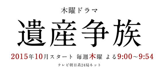 2015医療系秋ドラマ遺産争族