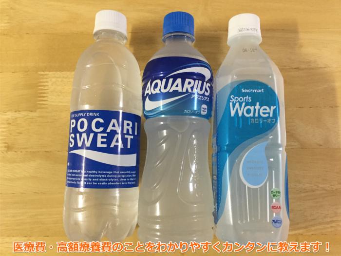 スポーツドリンク風邪予防ポカリスエットアクエリアス1