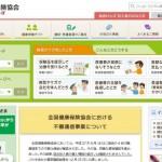 全国健康保険協会協会けんぽ公式サイト1