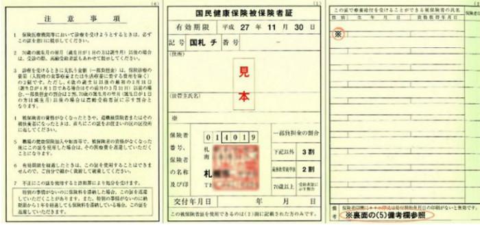 国民健康保険保険証見本札幌市1