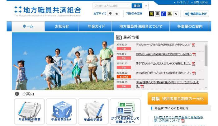 地方職員共済組合地方公務員共済健康保険公式サイト1