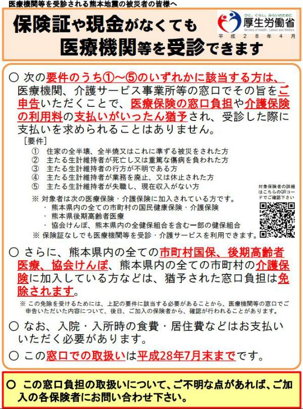 医療費熊本地震猶予免除1