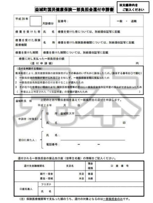 熊本地震益城町国民健康保険一部負担金還付申請書1