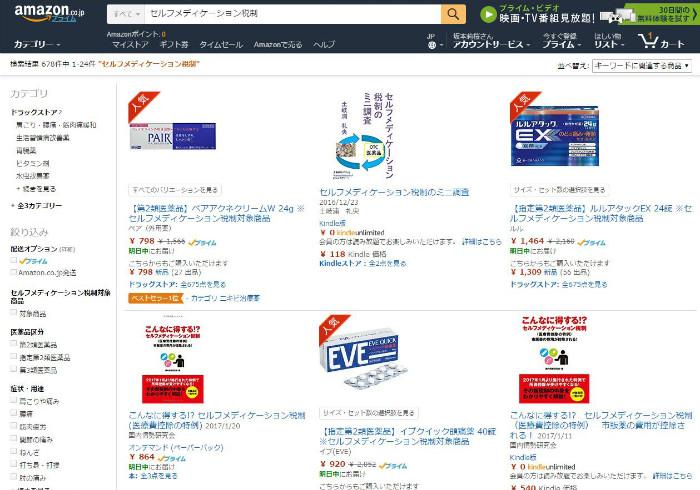 セルフメディケーション税制市販薬ネット通販購入Amazon楽天1