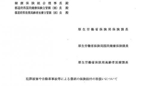 交通事故健康保険使用可能書類厚生労働省スクショ1