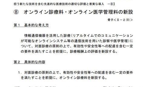 平成30年医療費改正オンライン診療料ネットスマホ診察自宅受診1