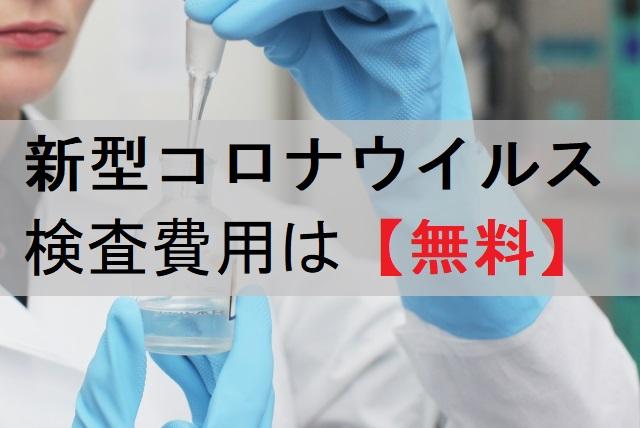 新型コロナウイルスの検査費用は「無料」。陰性でも陽性でも0円。