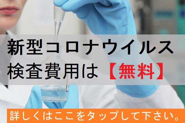 新型コロナウイルス検査費用無料自己負担0円健康保険適用肺炎2